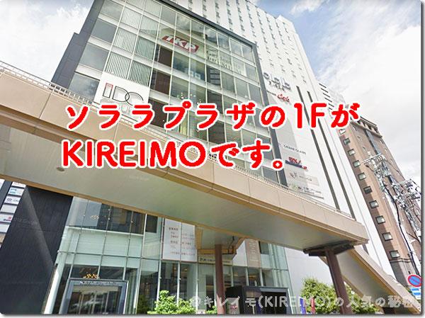 キレイモ仙台駅前店の場所と外観(ソララプラザ1階)