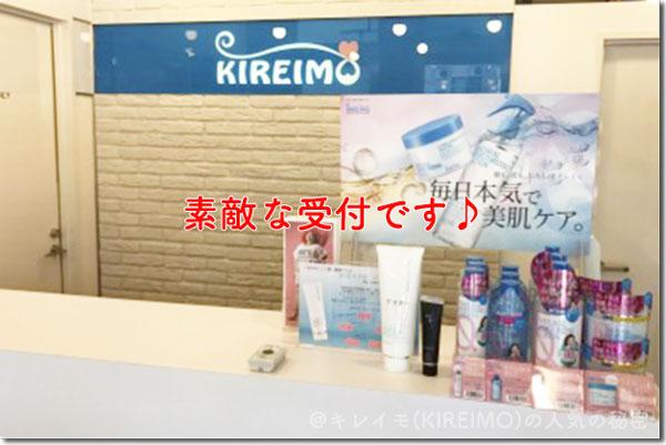 キレイモ 仙台駅前店の受付写真