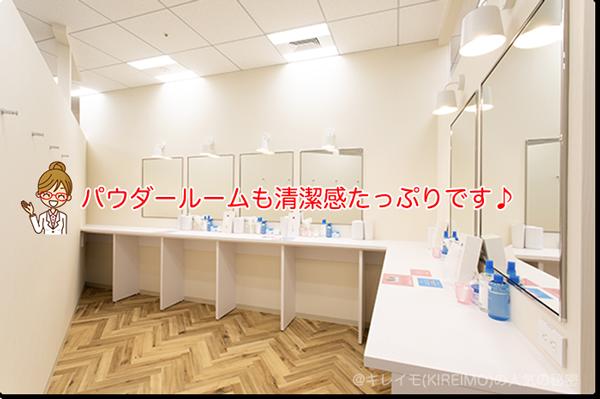 キレイモ新宿大ガード店パウダールーム