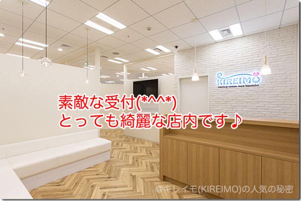 KIREIMO新宿大ガード店の綺麗な受付