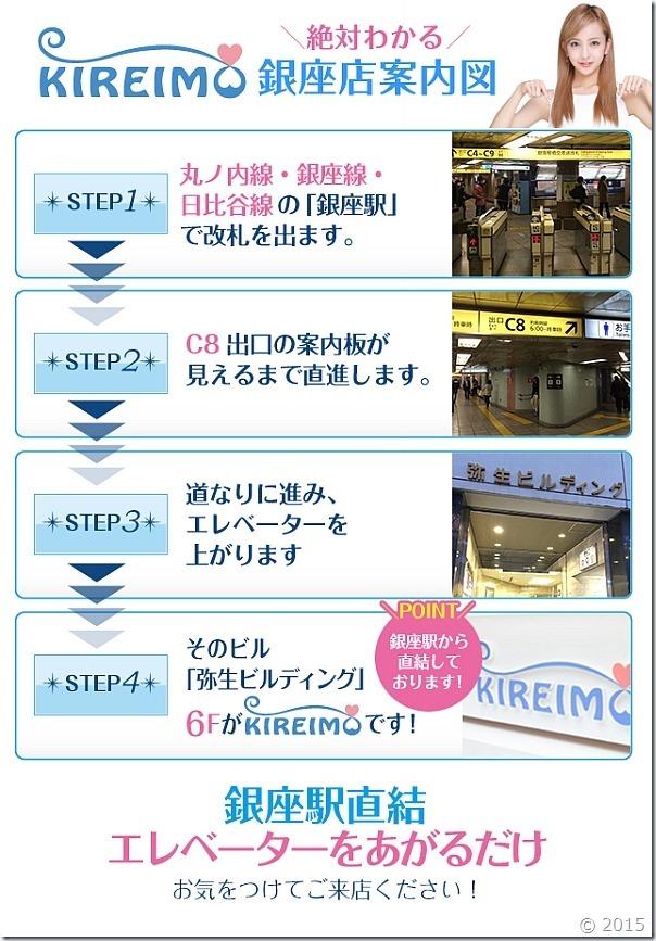 キレイモ銀座店までの道順です。