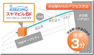 キレイモ渋谷道玄坂店の地図