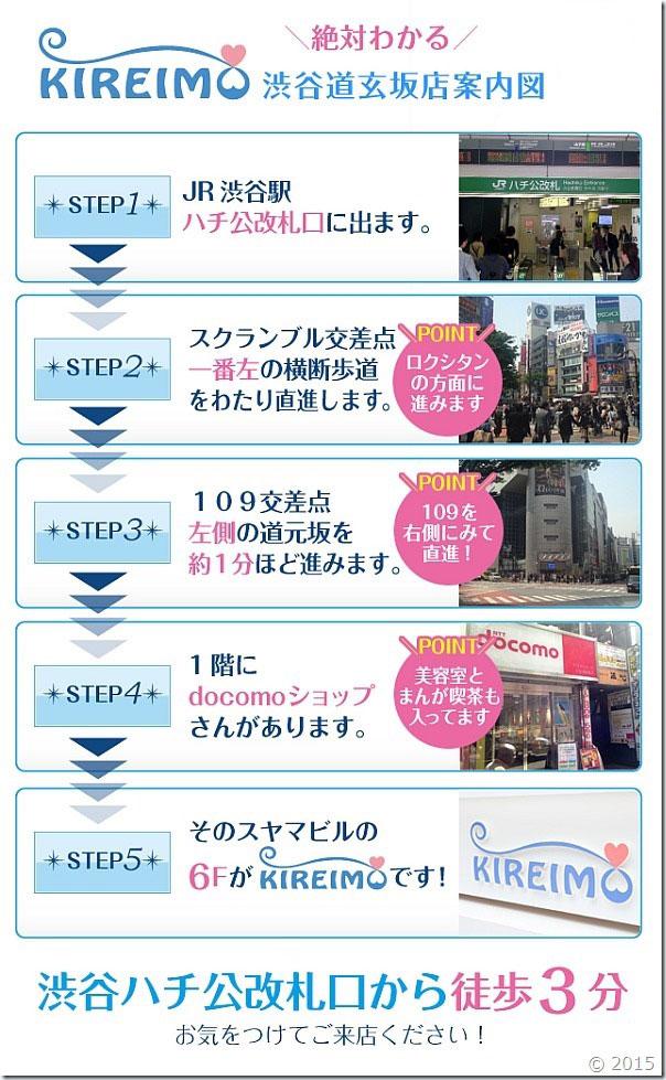 キレイモ渋谷道玄坂店までの道順です。