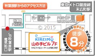 キレイモ秋葉原店の地図
