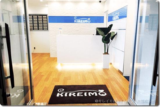 KIREIMO宇都宮の入り口の様子