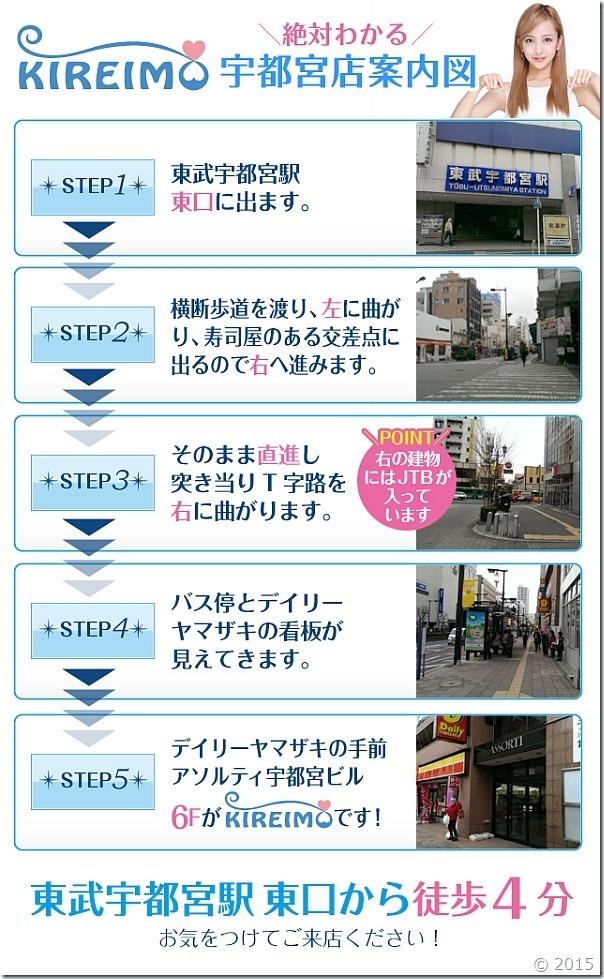 キレイモ宇都宮店までの道順です。