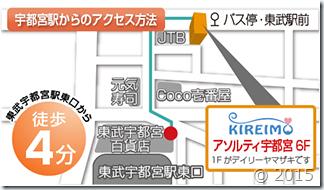 キレイモ宇都宮店の地図