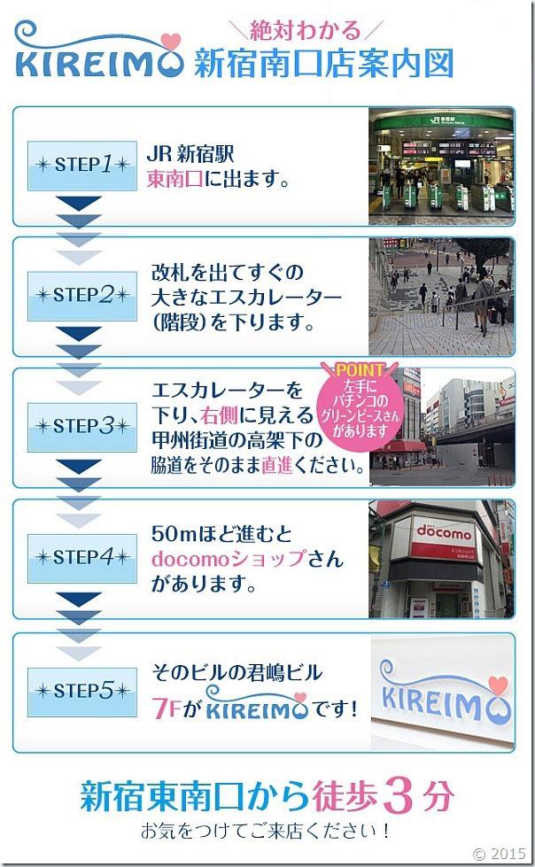 キレイモ新宿南口店までの道順です。