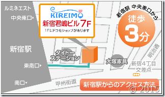 キレイモ新宿南口店の地図