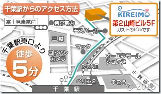 キレイモ千葉店の地図