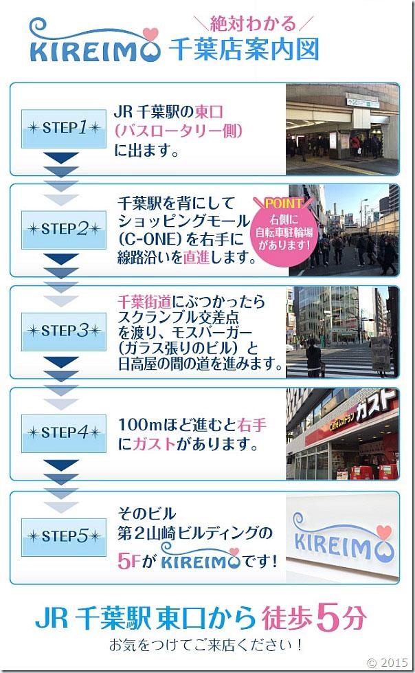 キレイモ千葉店までの道順です。