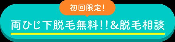 キレイモ(KIREIMO)のひじ下脱毛無料キャンペーン