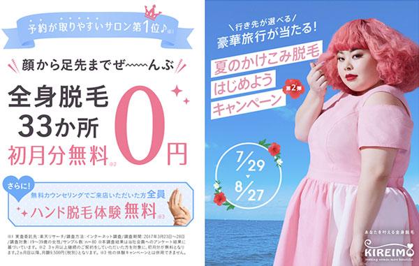 キレイモのイメージキャラクターは板野友美(ともちん)から渡辺直美さんに?