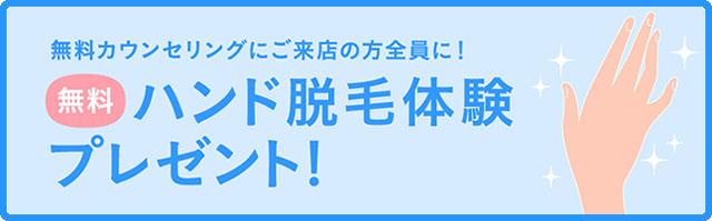 キレイモ(KIREIMO)の全身脱毛キャンペーン