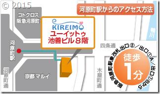 キレイモ京都四条河原町店の地図