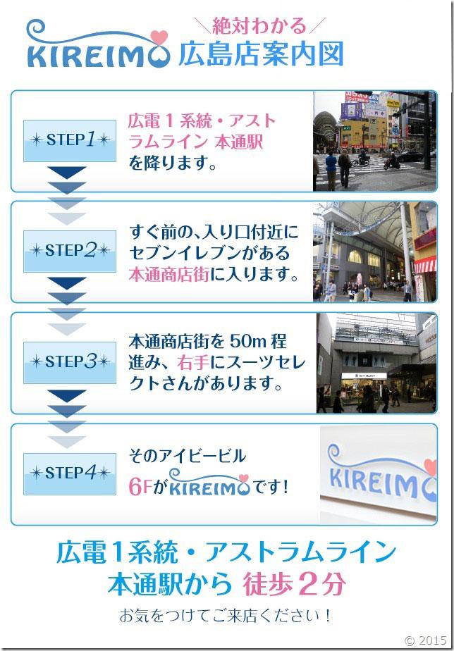 キレイモ広島店までの道順