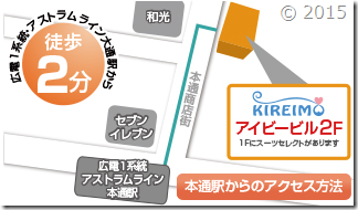 キレイモ広島店の地図