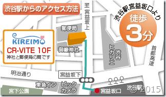 キレイモ渋谷宮益坂店の地図