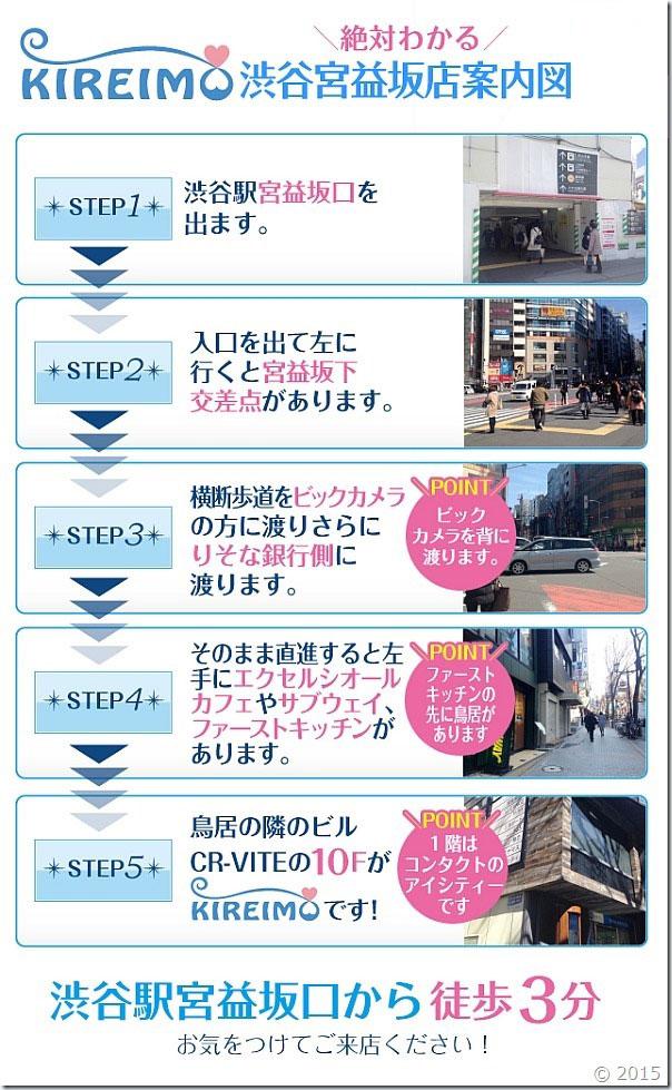 キレイモ渋谷宮益坂店までの道順です。