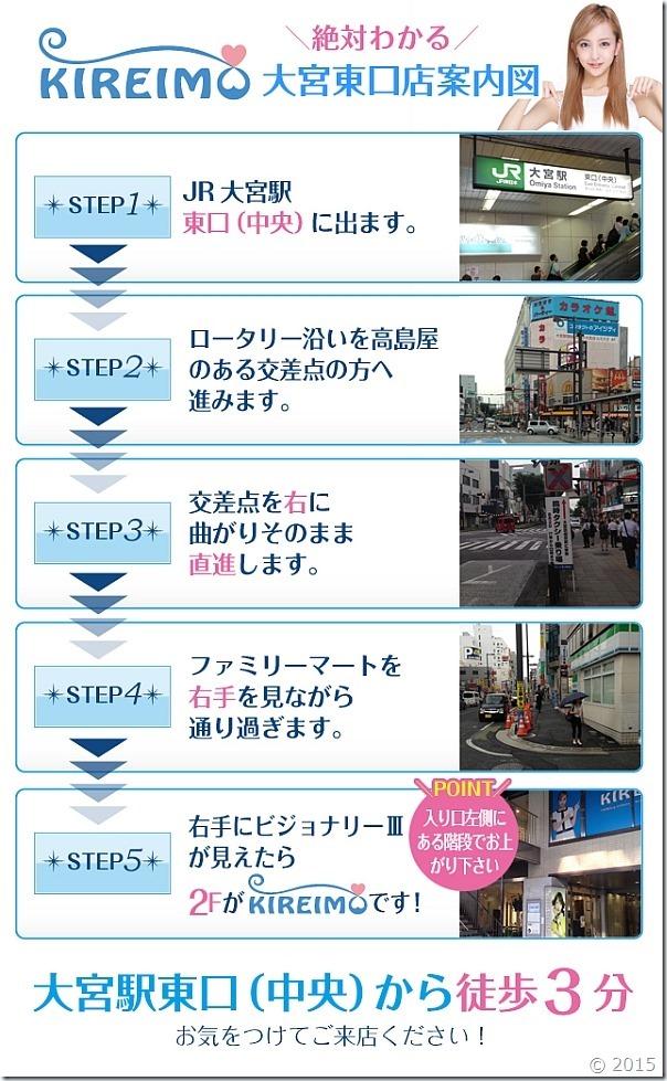 キレイモ大宮東口店までの道順です。