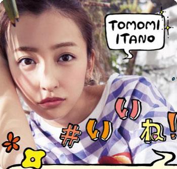 板野友美ちゃんのツイッター写真