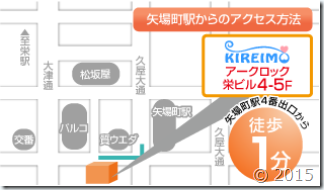 キレイモ名古屋栄店の地図