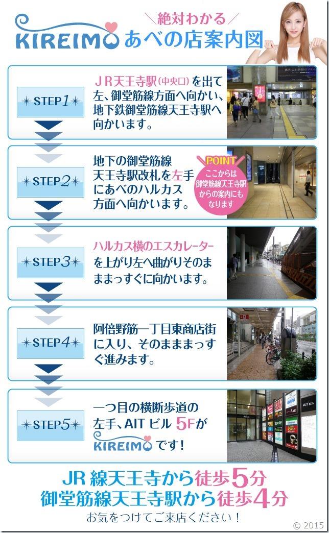 キレイモ大阪あべの店までの道順