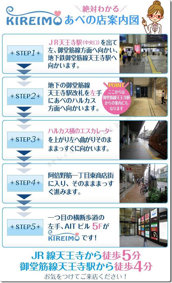 キレイモ大阪あべの店までの行き方