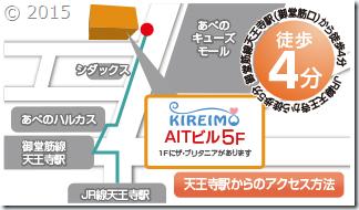 キレイモ大阪あべの店の地図