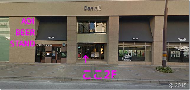 AOI BEER STANDのすぐ隣がDen bill入り口です。