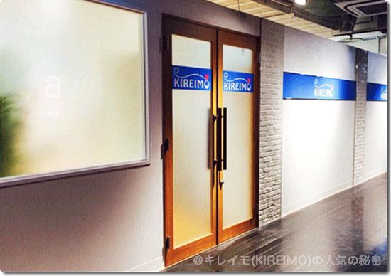 キレイモ静岡店の入り口(DenbIl2階)