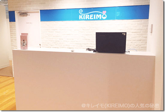 kireimo静岡店の受付カウンター