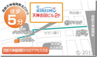 キレイモ福岡天神店の地図