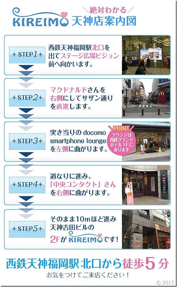キレイモ福岡天神店までの道順です。