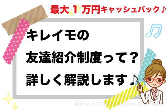 キレイモの友達紹介キャンペーン