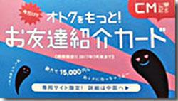 キレイモの友達紹介カード
