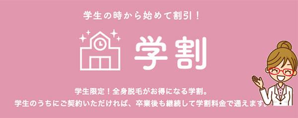 キレイモの学割プランは最大2万円もお得な学生向け割引プランです。