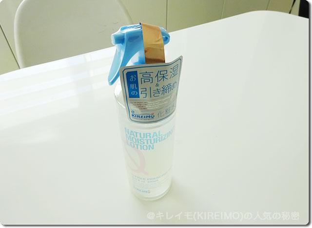 キレイモの化粧水購入しました