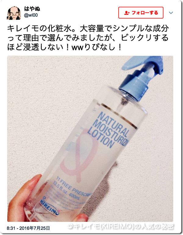 キレイモの化粧水(ナチュラルローションモイスチャー)の悪い口コミ