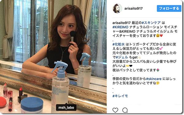 キレイモの化粧水(ローション)の口コミ(伊東亜梨沙)