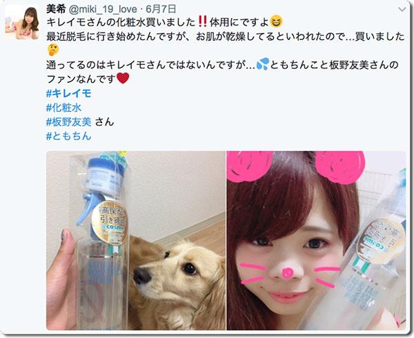 キレイモの化粧水(ローション)の口コミ(美希さん)