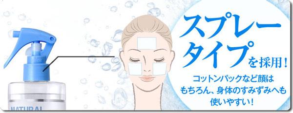キレイモの化粧水は大容量スプレーで安い!
