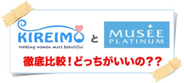 キレイモとミュゼの徹底比較。どっちがいいの?