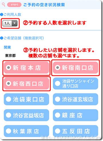 KIREIMOの初回カウンセリング予約の仕方2(人数と店舗の選択)