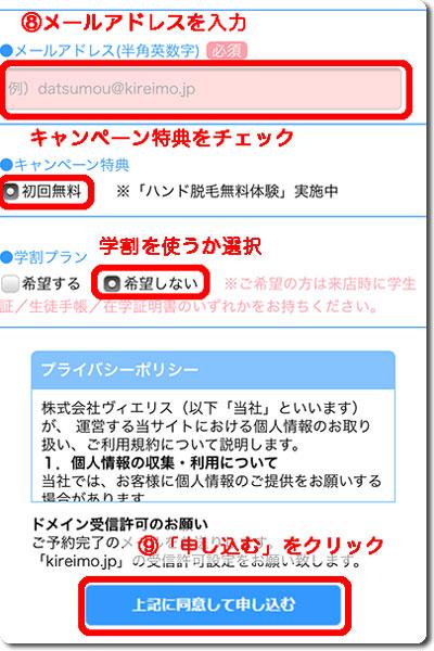 キレイモの無料カウンセリングのインターネット予約方法6